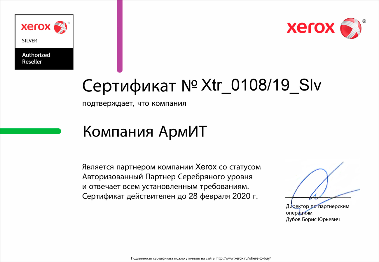 Сертификат Authorised Reseller XEROX 2019